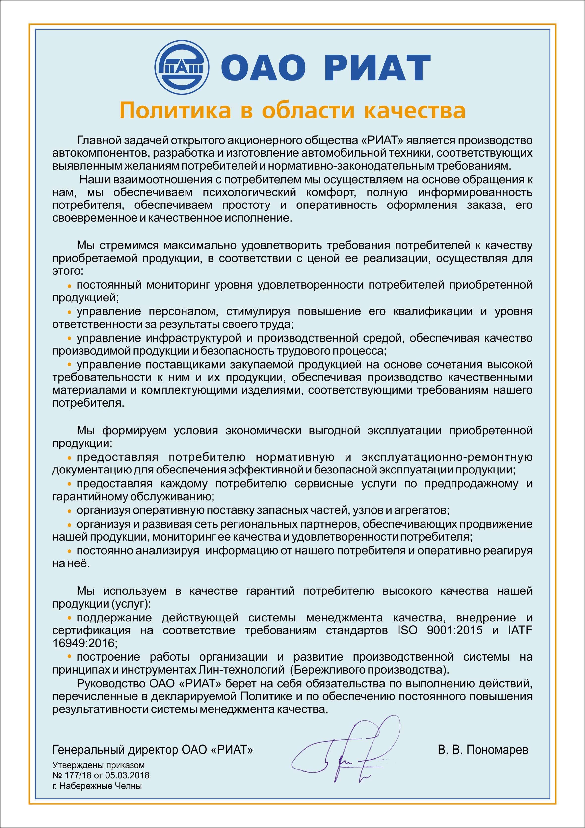 Политика в области качества компании ОАО